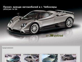 Прокат, аренда автомобилей в Чебоксарах