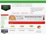 Доставка суши, пиццы Красногорск, Нахабино, Митино