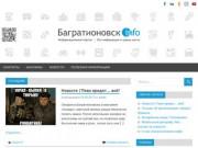 Bagratinfo.ru — Информационный портал г. Багратионовск