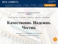 ➡ ИСК Амикта ⬅ предлагает услуги по проектированию, монтажу