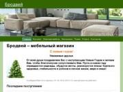 Бродвей - мебельный магазин (Россия, Новосибирская область, Обь)