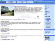 Железная дорога Республики Абхазия