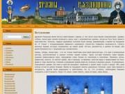 Город Михайлов. Храмы.