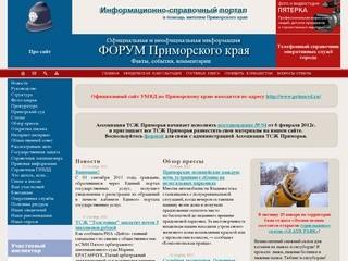 Сайт знакомстбез регистрации в приморье