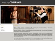Видеооператор, видеограф в Нижнем Тагиле, свадебная съемка, видеореклама - Всеволод Смирнов