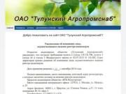 "ОАО ""Тулунский Агропромснаб"""