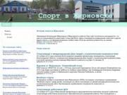 Спорт в Жирновске - неофициальный информационный сайт