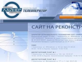 """Оператор сети кабельного телевидения ООО """"Лайнер"""" г.Новополоцк"""