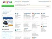CityKo.ru -  бесплатные объявления в Кодинске