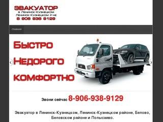 8 906 938 9129 Эвакуатор Ленинск-Кузнецкий, Белово, Полысаево - 8 906 938 9129
