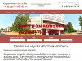 Установка водяных счетчиков. Сайт компании: Kostromaoblbyt.ru (Россия, Нижегородская область, Нижний Новгород)