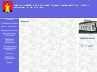 ФИНАНСОВЫЙ ОТДЕЛ АДМИНИСТРАЦИИ СОРОЧИНСКОГО РАЙОНА ОРЕБУРГСКОЙ ОБЛАСТИ