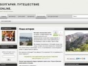 Болгария. Путешествие online.