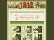 Интернет-проект «1812 год»