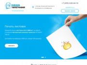 Полиграфия, офсетная и цифровая печать, сувенирная продукция (Россия, Московская область, Москва)