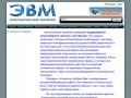 Покупка, продажа, обмен компьютерной техники. (Саратовская область, г. Саратов, ул. Комсомольская 48, тел: (8452) 744-007)