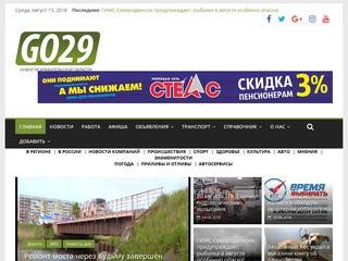 Сайт Северодвинска GO29. Весь город на одном сайте (Россия, Архангельская область, Северодвинск)