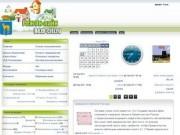 Реж Инфо - Информационый портал г.Реж