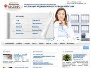 Сайт ассоциации медицинских сестер Башкортостана