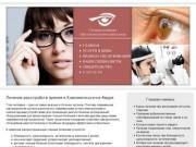 Лечение зрения в Комсомольске-на-Амуре