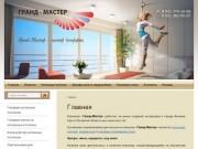 Натяжные потолки в Великих Луках и Псковской области от фирмы Гранд-Мастер