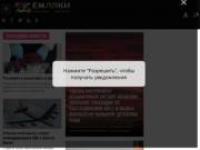 """""""Земляки"""" (zemlyaki.name) Политическая и экономическая ситуации в России и других странах"""