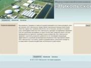 Предприятие - ООО «Никольское»