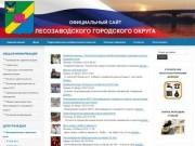 Лесозаводск-пк.рф