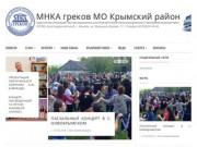 МНКА греков МО Крымский район — Общественная организация &quot