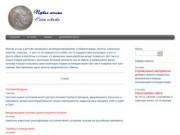 Первая монета. Сайт новичка (Россия, Ленинградская область, Санкт-Петербург)