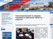 Сайт Уполномоченного по правам человека в Брянской области (Брянская область, г. Брянск, телефон: 74-27-32)