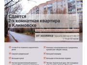 Сдается 2-х комнатная квартира в Климовске