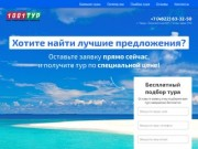 Туристическое агенство «1001 Тур Тверь»
