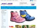 Интернет-магазин детской обуви Detbot.ru предлагает широкий ассортимент моделей от лучших российских и зарубежных производителей. Стильные и качественные изделия непременно придутся по вкусу даже самым требовательным маленьким модникам и модницам. (Россия, Ленинградская область, Санкт-Петербург)