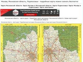Карта Московской области. Карта Москвы и Московской области. Карта Подмосковья