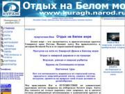 """""""Кураж"""" - отдых на Белом море г.Северодвинск"""