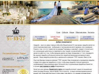 Рестораны Владикавказа - банкетные залы, Владикавказ -