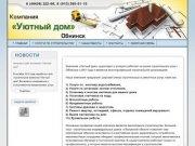 Уютный дом Обнинск строительная компания, строительство в Обнинске