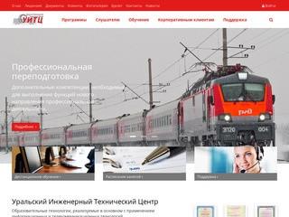 Уральский Инженерный Технический Центр, Челябинск, +7 (351) 796-50-61