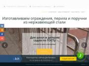 Перила и ограждения из нержавейки в Черкесске