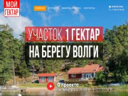 Дачный поселок Весна на Волге   Участки на реке Волга в Тверской области