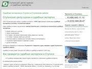 Судебная экспертиза в Ступино и Ступинском районе