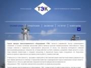 Группа заводов электротермического оборудования «ТЭК» (Новосибирская область, г. Новосибирск, ул. Пермитина д.24, оф.208, тел. (383) 375-44-39)