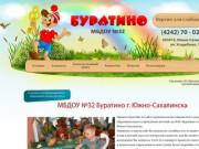 МБДОУ №32 Буратино г. Южно-Сахалинска