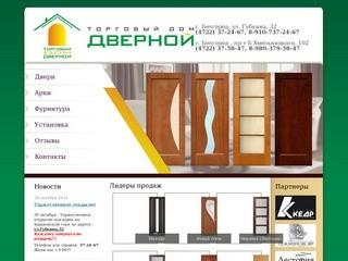 Магазин межкомнатных дверей и арок в Белгороде :: О компании