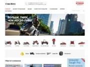 Официальный дилер компании Yamaha | Став-Мото, г. Ставрополь