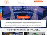 Изготовление декораций. Тел. +7 (915) 022-55-44. (Россия, Нижегородская область, Нижний Новгород)
