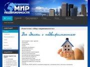 Главная | Мир недвижимости - Советск