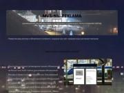 Размещение рекламы в интернете,размещение объявлений в интернете,проведение рекламных кампаний,создание сайтов (Россия, Нижегородская область, Нижний Новгород)