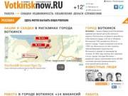 Город Воткинск. Работа, вакансии, объявления, акции и скидки в Воткинске